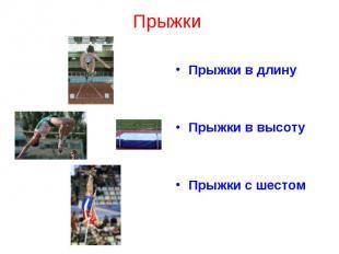 Прыжки Прыжки в длинуПрыжки в высотуПрыжки с шестом