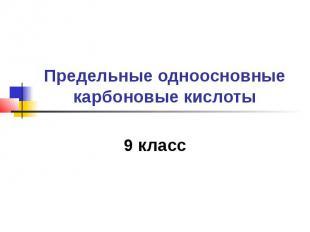 Предельные одноосновные карбоновые кислоты9 класс