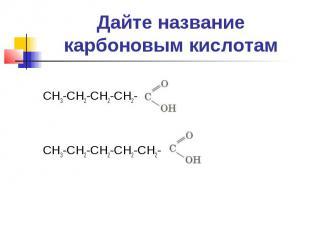 Дайте названиекарбоновым кислотамСН3-СН2-СН2-СН2-СН3-СН2-СН2-СН2-СН2-