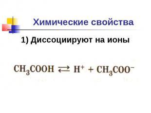 Химические свойства1) Диссоциируют на ионы