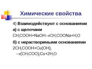Химические свойства 4) Взаимодействуют с основаниямиа) с щелочамиCH3COOH+NaOHCH3