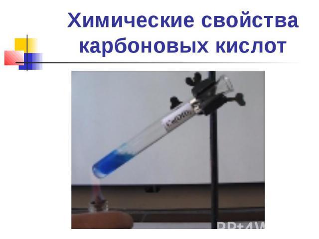 Химические свойства карбоновых кислот