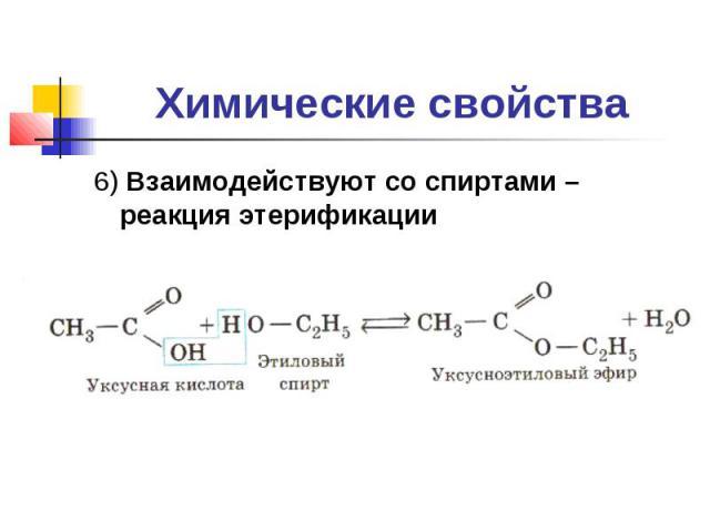 Химические свойства6) Взаимодействуют со спиртами –реакция этерификации