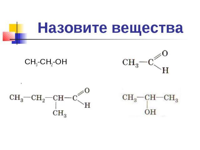 Назовите вещества СН3-СН2-ОН