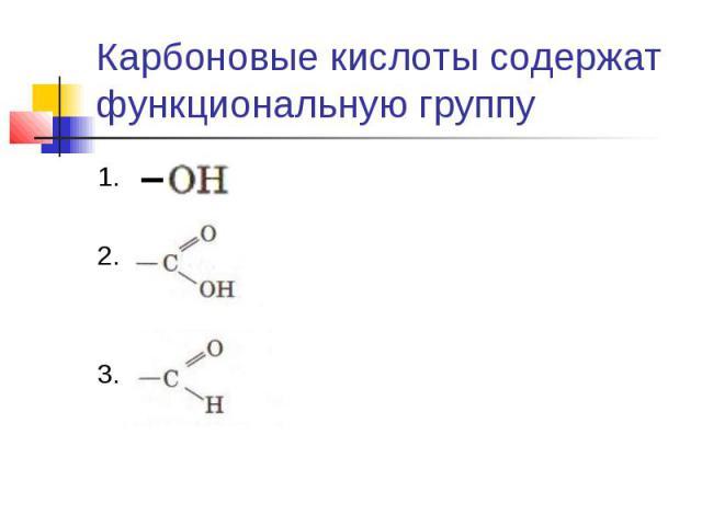 Карбоновые кислоты содержат функциональную группу1.2.3.