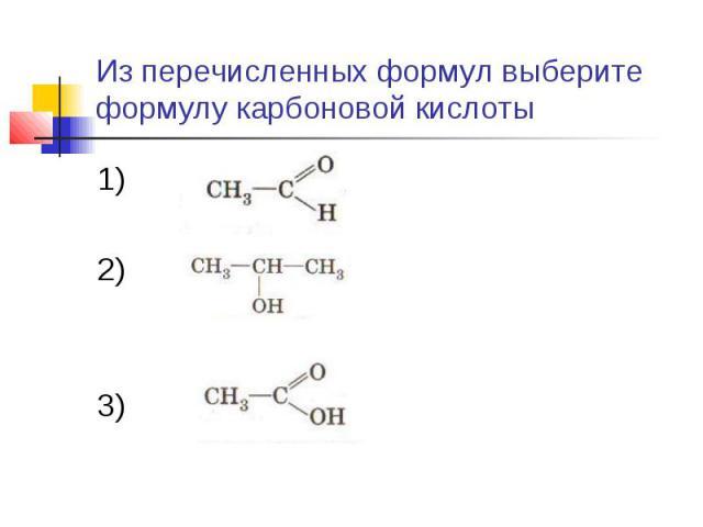 Из перечисленных формул выберите формулу карбоновой кислоты1)2)3)