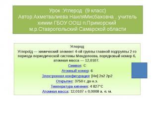 Урок :Углерод (9 класс)Автор:Ахметвалиева НаиляМисбаховна , учитель химии ГБОУ О