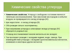 Химические свойства углерода Химические свойства.Углерод в свободном состоянии