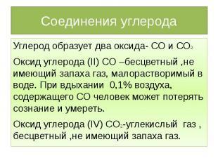 Соединения углерода Углерод образует два оксида- СО и СО2Оксид углерода (II) CO