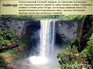 Кайечур Расположенный в Южной Америке, на Гвианском плоскогорье, этот водопад яв