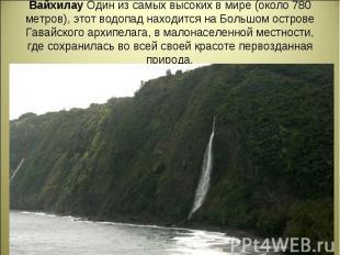 Вайхилау Один из самых высоких в мире (около 780 метров), этот водопад находится