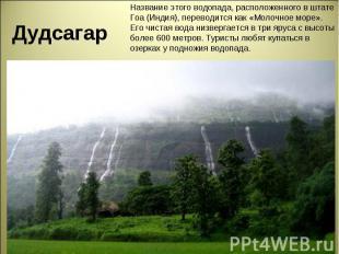 Дудсагар Название этого водопада, расположенного в штате Гоа (Индия), переводитс