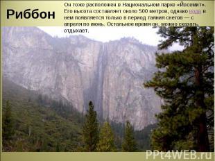 Риббон Он тоже расположен в Национальном парке «Йосемит». Его высота составляет