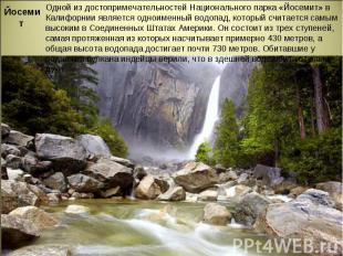 Йосемит Одной из достопримечательностей Национального парка «Йосемит» в Калифор