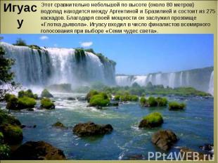 Игуасу Этот сравнительно небольшой по высоте (около 80 метров) водопад находится