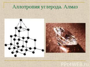 Аллотропия углерода. Алмаз