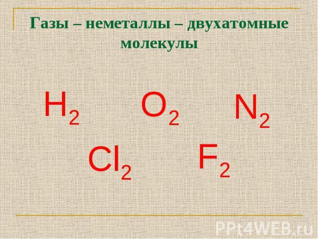 Газы – неметаллы – двухатомные молекулы