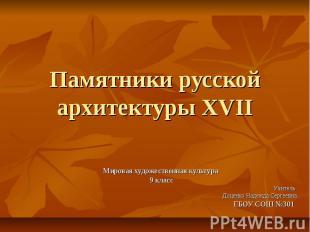 Памятники русской архитектуры XVIIМировая художественная культура 9 классУчитель