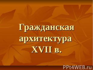 Гражданская архитектура XVII в.
