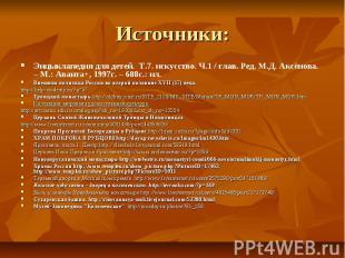 Источники: Энцыклапедия для детей. Т.7. искусство. Ч.1 / глав. Ред. М.Д. Аксёнов