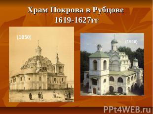 Храм Покрова в Рубцове 1619-1627гг