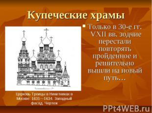 Купеческие храмыТолько в 30-е гг. VXII вв. зодчие перестали повторять пройденное
