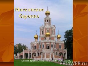 Московское барокко