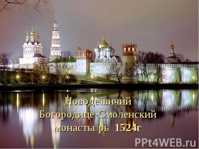Новодевичий Богородице-Смоленский монастырь 1524г