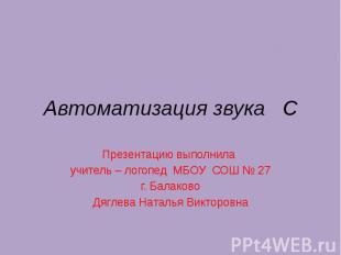Автоматизация звука СПрезентацию выполнила учитель – логопед МБОУ СОШ № 27г. Бал