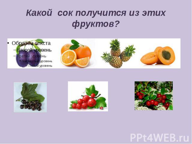 Какой сок получится из этих фруктов?