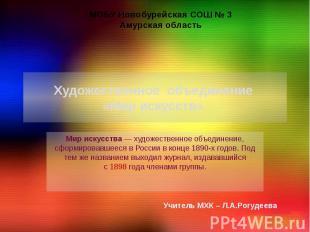 МОБУ Новобурейская СОШ № 3Амурская область Художественное объединение «Мир искус