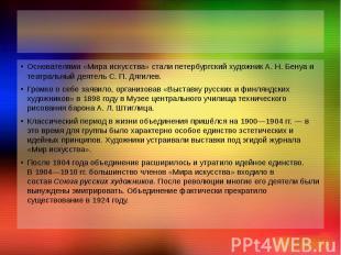 Основателями «Мира искусства» стали петербургский художникА. Н. Бенуаи театрал