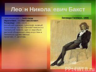 Леон Николаевич Бакст Зинаида Гиппиус,1906 (настоящее имя—Лейб-Хаим Израилев