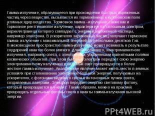 Гамма-излучение, образующееся при прохождении быстрых заряженных частиц через ве