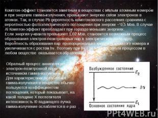 Комптон-эффект становится заметным в веществах с малым атомным номером и при эне
