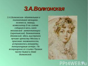 З.А.Волконская- обаятельная и талантливая женщина- поэтесса, певица, композитор.