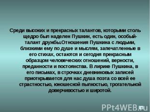 Среди высоких и прекрасных талантов, которыми столь щедро был наделен Пушкин, ес