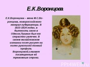 Е.К.Воронцова – жена М.С.Во-ронцова, новороссийского генерал-губернатора. В 1823