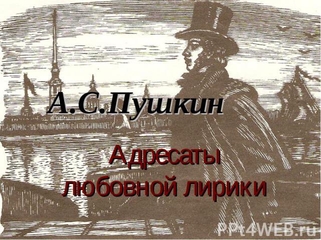 А.С.Пушкин. Адресаты любовной лирики