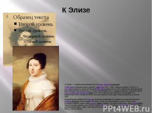 К Элизе «К Элизе» — знаменитая фортепианная пьеса-багатель Людвига ван Бетховена