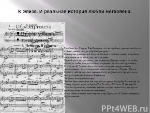 К Элизе. И реальная история любви Бетховена. Влюбчив был Людвиг Ван Бетховен, ох