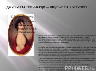 ДЖУЛЬЕТТА ГВИЧЧАРДИ— ЛЮДВИГ ВАН БЕТХОВЕН Одно из самых знаменитых в истории муз