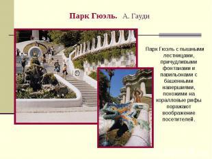 Парк Гюэль. А. Гауди Парк Гюэль с пышными лестницами, причудливыми фонтанами и п