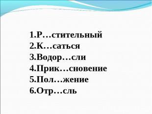 Р…стительныйК…сатьсяВодор…слиПрик…сновениеПол…жениеОтр…сль