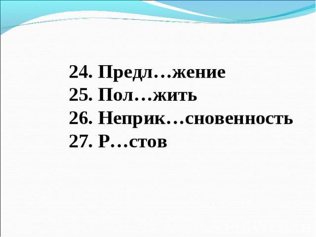 24. Предл…жение25. Пол…жить26. Неприк…сновенность27. Р…стов