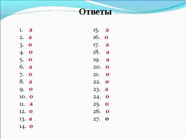 Ответы 1. а2. а3. о4. о5. о6. а7. о8. а9. о10. о11. а12. о13. а14. о15. а16. о17. а18. а19. а20. о21. о22. о23. а24. о25. о26. о27. о