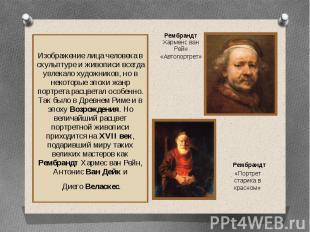 Изображение лица человека в скульптуре и живописи всегда увлекало художников, но