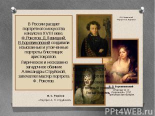 В России расцвет портретного искусства начался в XVIII веке. Ф.Рокотов, Д.Левицк
