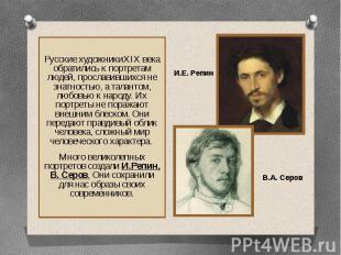 Русские художникиXIX века обратились к портретам людей, прославившихся не знатно