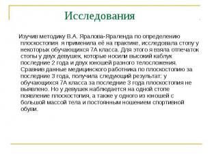 Изучив методику В.А. Яралова-Яраленда по определению плоскостопия я применила её